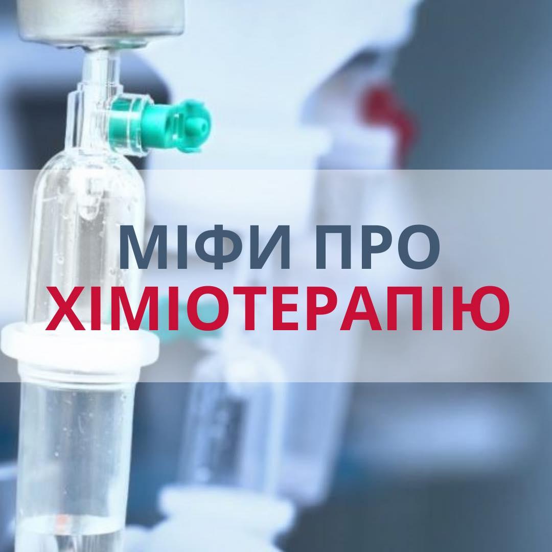Міфи про хіміотерапію