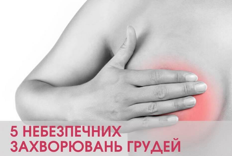 Опасные заболевания груди