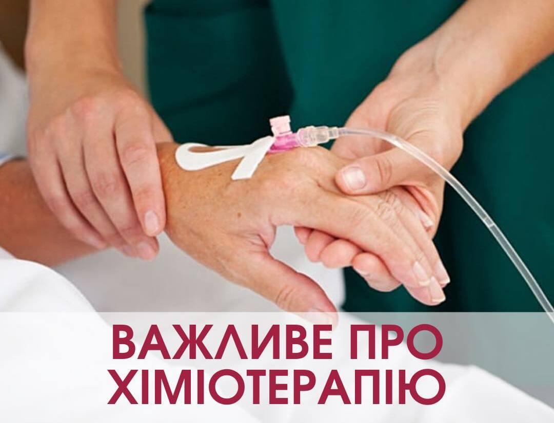 Факти про хіміотерапію, які важливо знати кожному!