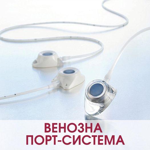 Важливість порт-системи для пацієнтів з онкологією